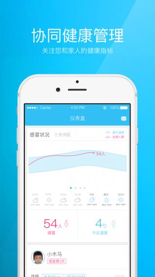 亲云健康V2.0.4.7 安卓版