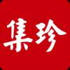 集珍坊 V1.0.8 ios版
