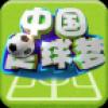 中国足球梦 V1.4 破解版