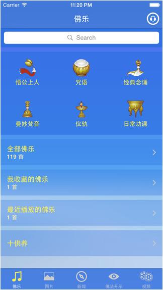 佛教慧日V1.1.1 苹果版