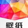 热门壁纸 V3.7.3 ios版