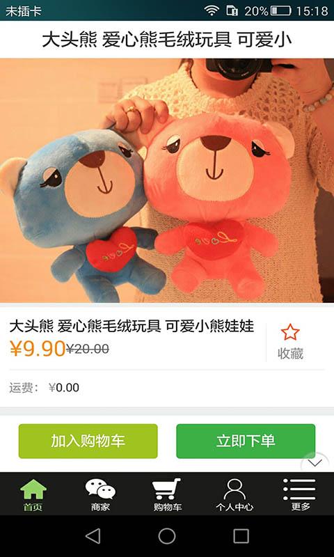 桃李易购V1.9.1.0406 安卓版