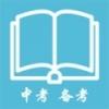 中考备考宝典 V1.0 安卓版