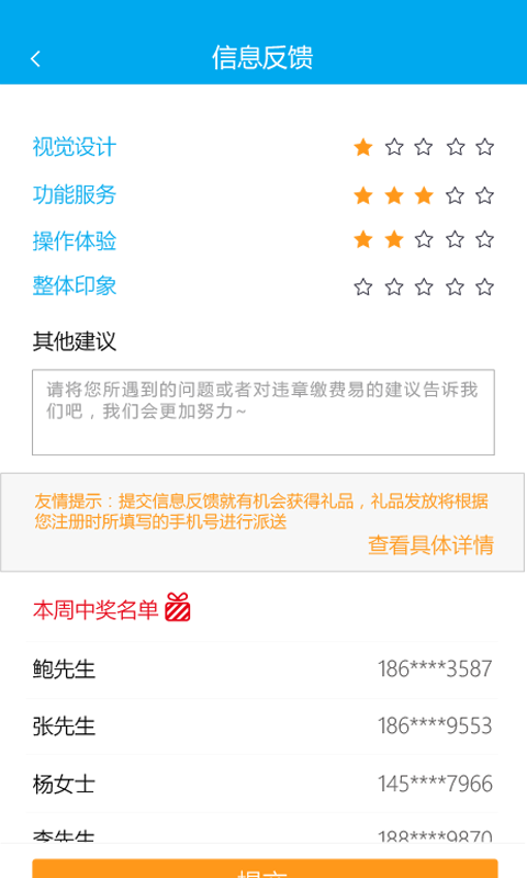 违章缴费易V1.1.3 安卓版