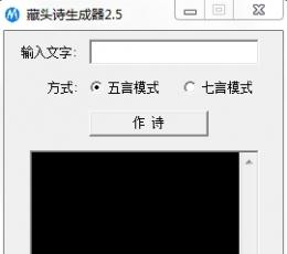 藏头诗生成器2016