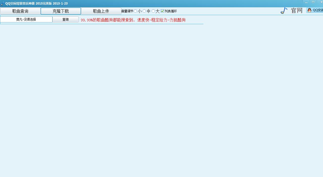 QQ空间背景音乐克隆神器V7.4 绿色版大图预览 QQ空间背景音乐克隆神器V7.4 绿色版图片