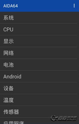 AIDA64去广告汉化版V1.35 安卓版