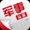 军事头条 V1.5.4 安卓版