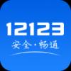 广东交管12123客户端安卓版
