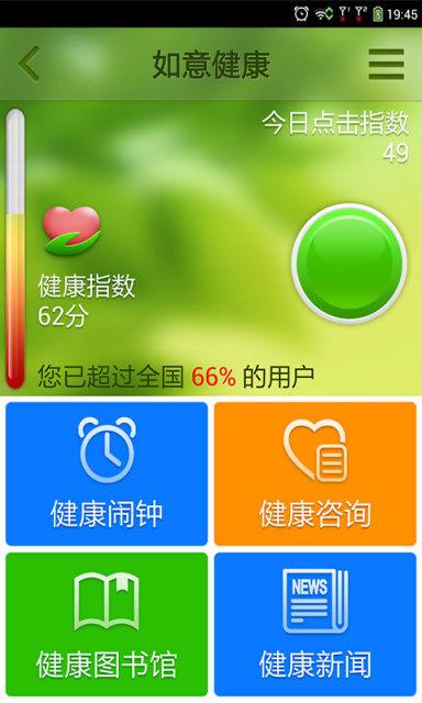 如意健康V1.0.771 安卓版