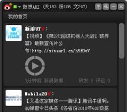 新浪微博AIR客户端 V1.2.0 官方版