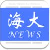 海大新闻 V2.3.0 安卓版