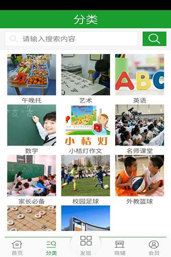 深圳教育网V1.0 安卓版