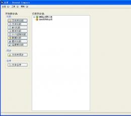 Beyond CompareV3.3.2 官方简体安装版下载_Beyond Compare
