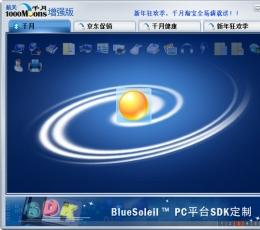 IVT BlueSoleil 蓝牙驱动v5.0.5Build178最新破解下载下载_IVT BlueSoleil 蓝牙驱动