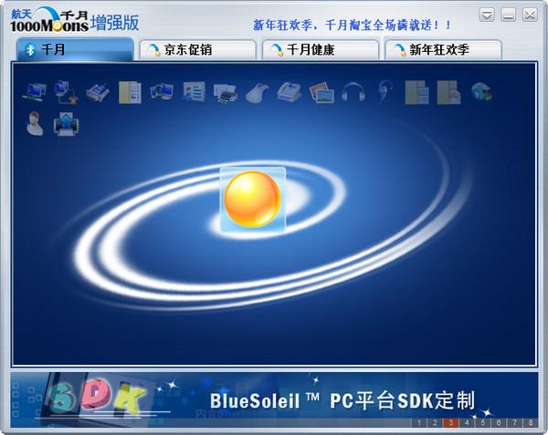 IVT BlueSoleil 蓝牙驱动v5.0.5Build178最新破解下载