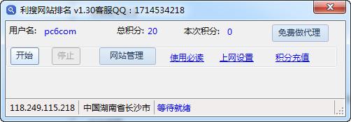 利搜网站排名V1.97 免费版截图1