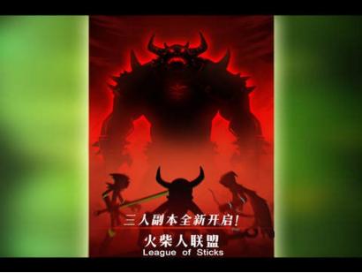 火柴人联盟V1.17.1 新版