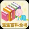宝宝百科全书 V7.7.5 安卓版