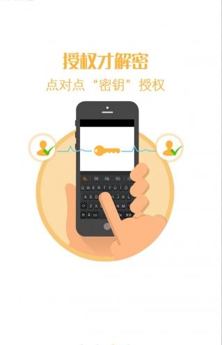国民安全输入法V1.0.1 安卓版
