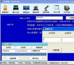 QQ密码破解器2015