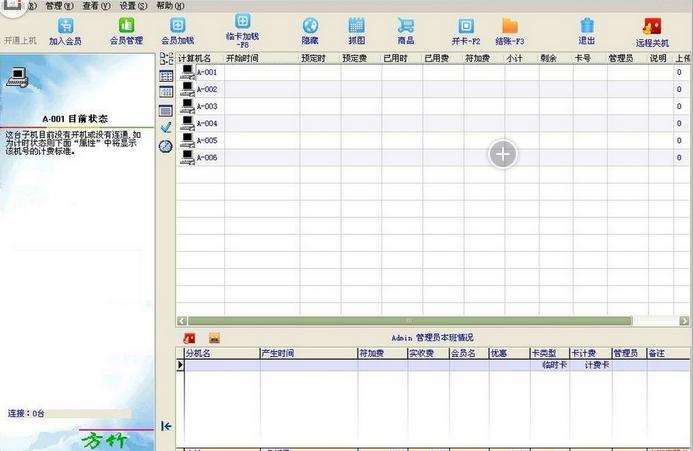 方竹网吧网咖云计费V1.0.2.3 官方版