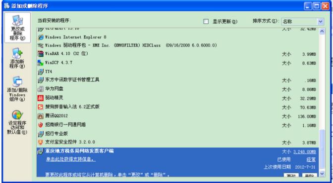 重庆地税网络发票客户端V2.2.5 官方版