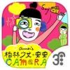 柏林少女照相機 V2.0 iPhone版