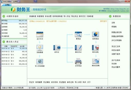 财务王简易版V3.4 正式版