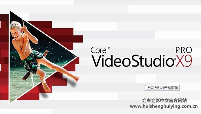 会声会影X9V19.1.0.10 简体中文版