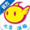 吹雪漫画app V1.5.4 安卓版