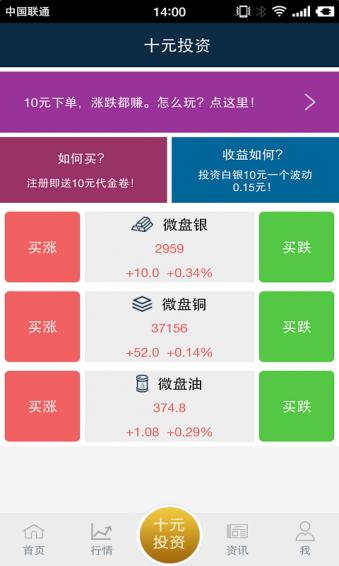 十元投资V1.3 安卓版