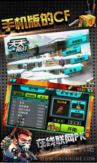 街机枪战V1.0 安卓版