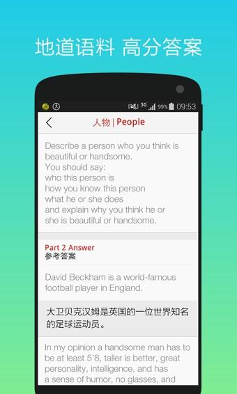 笨鸟雅思口语V1.2.3 安卓版