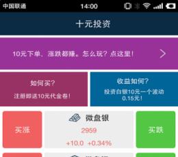 十元投资安卓版_十元投资手机版appV1.3安卓版下载
