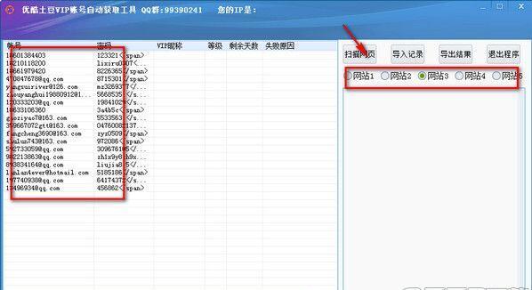 优酷土豆VIP账号自动获取工具V1.2 正式版