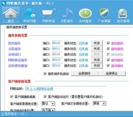 阿里网吧点歌软件 V2.1 官方版