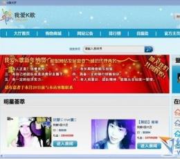 电脑ktv唱歌软件 V1.6.6.7001 免费中文版