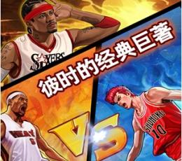 篮球公园OL安卓版_篮球公园OL手机版V1.1安卓版下载