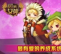 刀塔女神手机游戏_刀塔女神安卓版V2.2.0安卓版下载