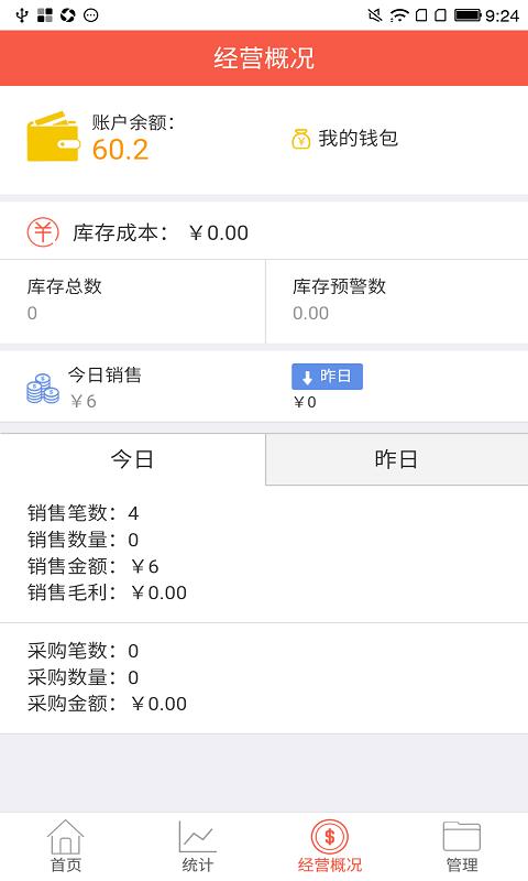 蜘点商家V1.0 安卓版