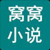 窝窝小说 V1.0 安卓版