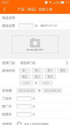 米果商家V3.0.0 安卓版