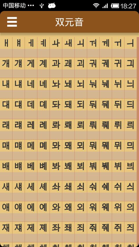 韩语发音学习V5.5 安卓版