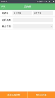 优苗易购V2.2.0 安卓版