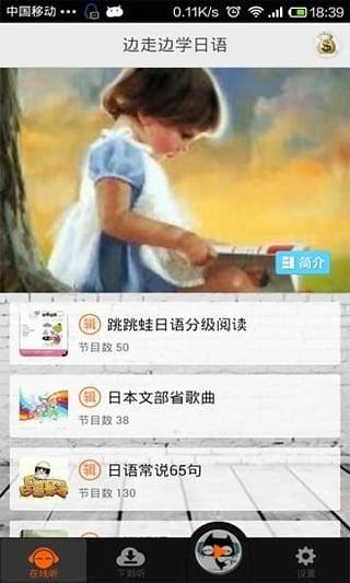 边走边学日语V4.08 安卓版