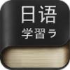 边走边学日语 V4.08 安卓版