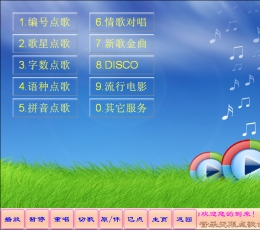 KTV音乐无限点歌台 V7.4 绿色中文免费版