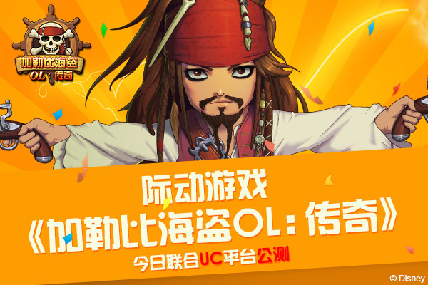 加勒比海盗OL:传奇V1.0.0 安卓版