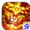 西游降魔篇3DV1.9.0 安卓版
